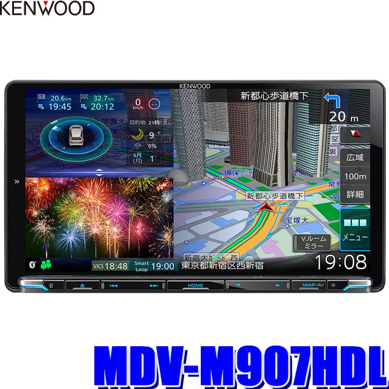 【在庫あり 土曜も発送】MDV-M907HDL ケンウッド 彩速ナビ 9インチHD ハイレゾ対応 AV一体型カーナビゲーション