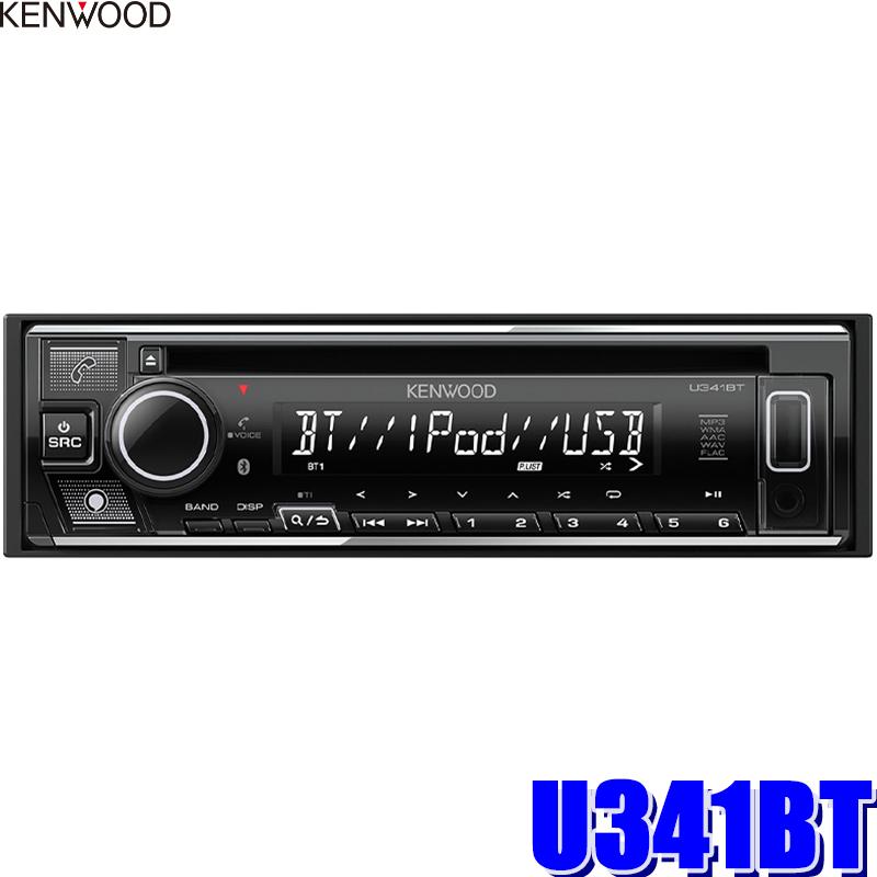 【在庫あり GWも発送】U341BT ケンウッド CD/Bluetooth/USB 1DINレシーバー Alexa搭載 FLAC対応