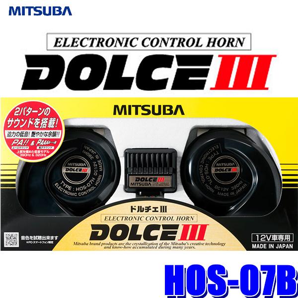 HOS-07B ミツバサンコーワ ドルチェIII 電子ホーン 2パターンサウンド切替 114dB/2m