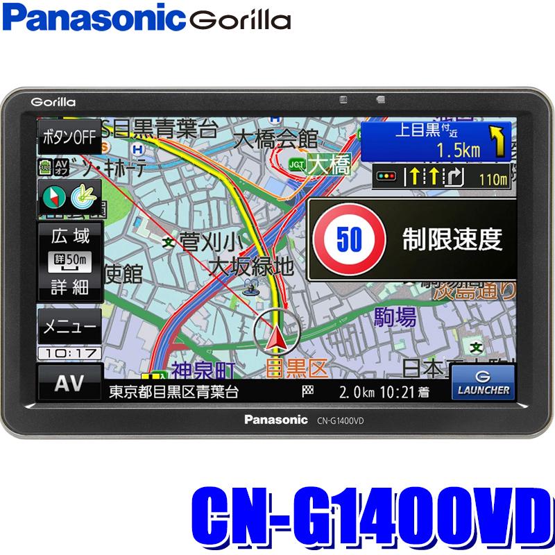 【在庫あり 土曜も発送】CN-G1400VD パナソニックゴリラ 7インチWVGA/ワンセグTV/VICS WIDE/Gジャイロ搭載16GB SSDポータブルナビゲーション