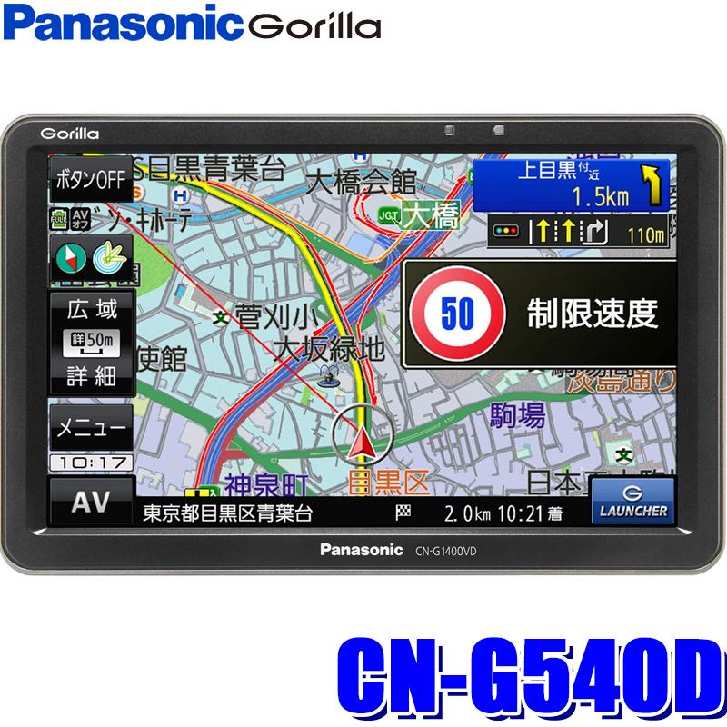 【在庫あり 土曜も発送】CN-G540D パナソニックゴリラ 5インチWVGA/ワンセグTV/Gジャイロ搭載16GB SSDポータブルナビゲーション