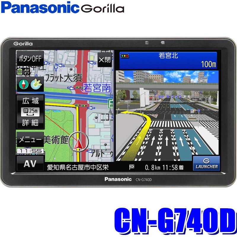 【在庫あり 土曜も発送】CN-G740D パナソニックゴリラ 7インチWVGA/ワンセグTV/Gジャイロ搭載16GB SSDポータブルナビゲーション