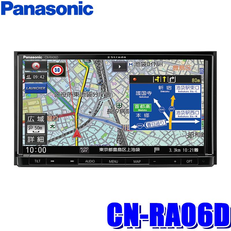 【在庫あり】CN-RA06D パナソニック ストラーダ 7インチWVGA SDメモリーナビ 180mm2DIN DVD/CD/USB/SD/BLUETOOTH/フルセグ地デジ カーナビ