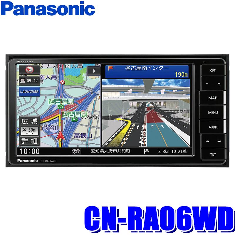 【在庫あり 土曜も発送】CN-RA06WD パナソニック ストラーダ 7インチWVGA SDメモリーナビ 200mmワイド DVD/CD/USB/SD/BLUETOOTH/フルセグ地デジ カーナビ