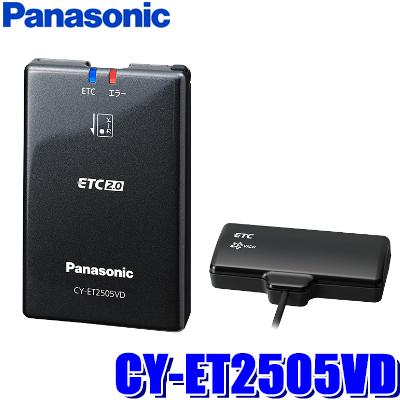 【在庫あり GWも発送】CY-ET2505VD パナソニック 高度化光ビーコン対応ETC2.0車載器 アンテナ分離型 カーナビ連動専用タイプ