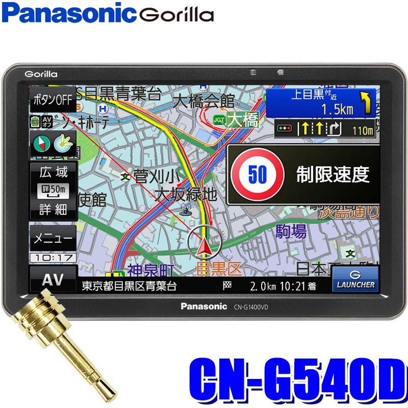【在庫あり 土曜も発送】[解除プラグ付]CN-G540D パナソニックゴリラ 5インチWVGA/ワンセグTV/Gジャイロ搭載16GB SSDポータブルナビゲーション