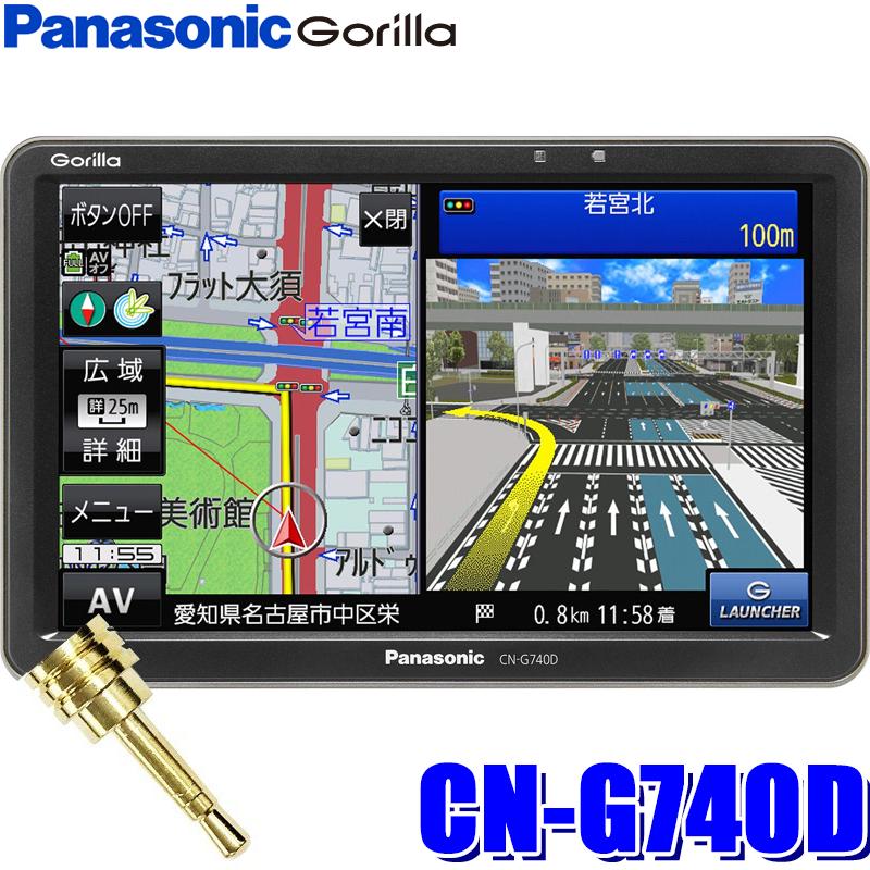 【在庫あり 土曜も発送】[解除プラグ付]CN-G740D パナソニックゴリラ 7インチWVGA/ワンセグTV/Gジャイロ搭載16GB SSDポータブルナビゲーション
