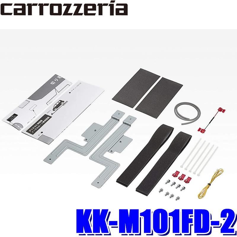 【在庫あり GWも発送】KK-M101FD-2 カロッツェリア CV1W/CV2W/CV4W/CV5W系デリカD:5専用フリップダウンモニター取付キット