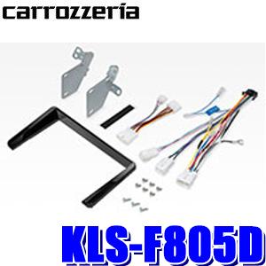 【在庫あり 土曜も発送】KLS-F805D カロッツェリア 8V型ラージサイズカーナビ取付キット ダイハツ タント/スバル シフォン LA650S・660S/650F・660F系