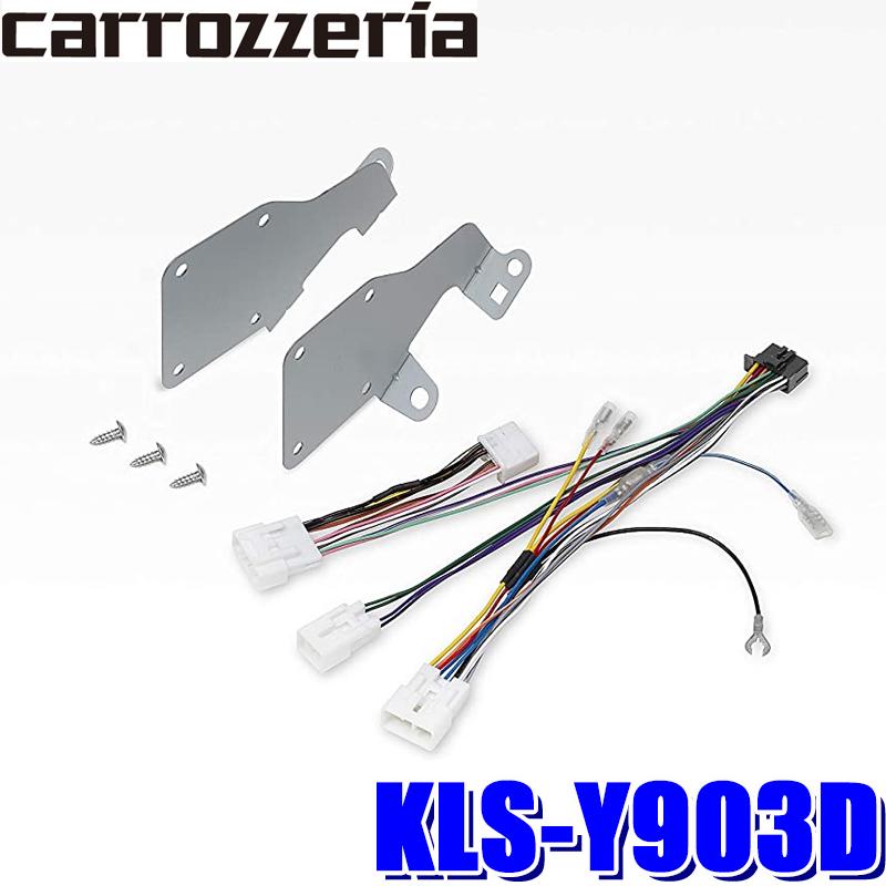 【在庫あり GWも発送】KLS-Y903D カロッツェリア 9V型ラージサイズカーナビ取付キット トヨタ ライズ/ダイハツ ロッキー用
