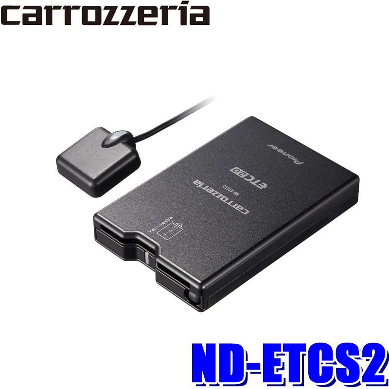 【在庫あり 土曜も発送】ND-ETCS2 カロッツェリア ETC2.0車載器 アンテナ分離型 カーナビ連動専用タイプ