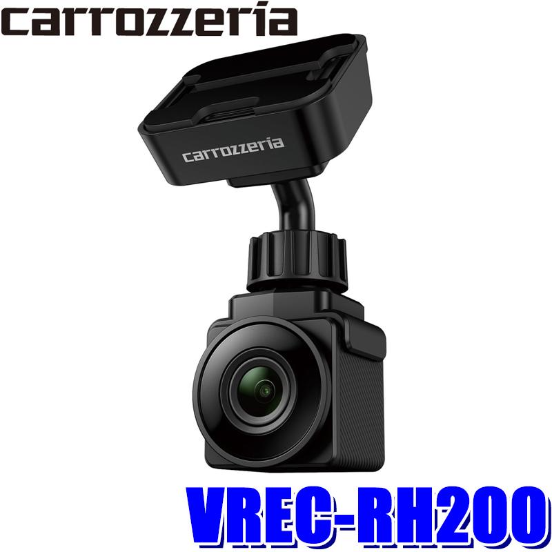 【在庫あり GWも発送】VREC-RH200 カロッツェリア モニターレス超小型ドライブレコーダー 200万画素フルHD 駐車監視 WiFi GPS搭載