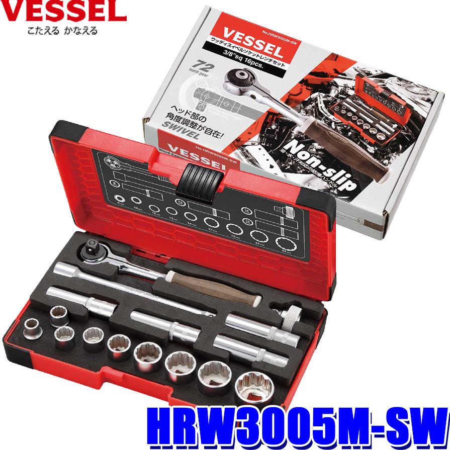 HRW3005M-SW ベッセル ウッディスイベルソケットレンチセット 差込角3/8sq(9.5mm) 送り角5°72ギア ソケット13pcs