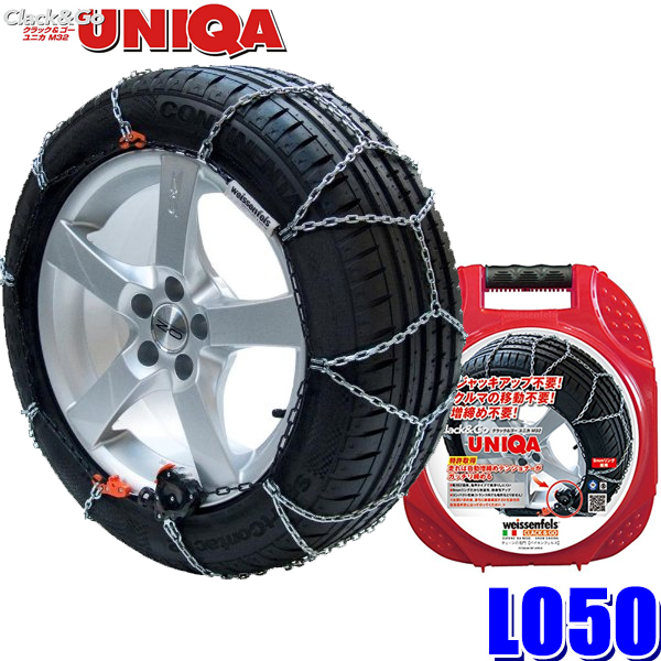 L050 ヴァイセンフェルス Clack&go UNIQA 簡単取付金属亀甲型タイヤチェーン 165R13(夏) 165/65R15(夏) 185/60R14(夏)等