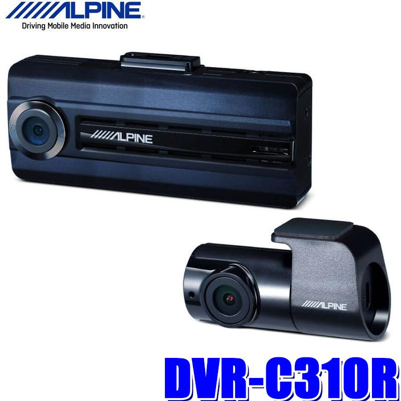 【在庫あり 土曜も発送】DVR-C310R アルパイン フロント/リア2カメラドライブレコーダー 200/100万画素 衝撃検知/駐車監視/スマホWi-Fi連携 安全運転支援対応