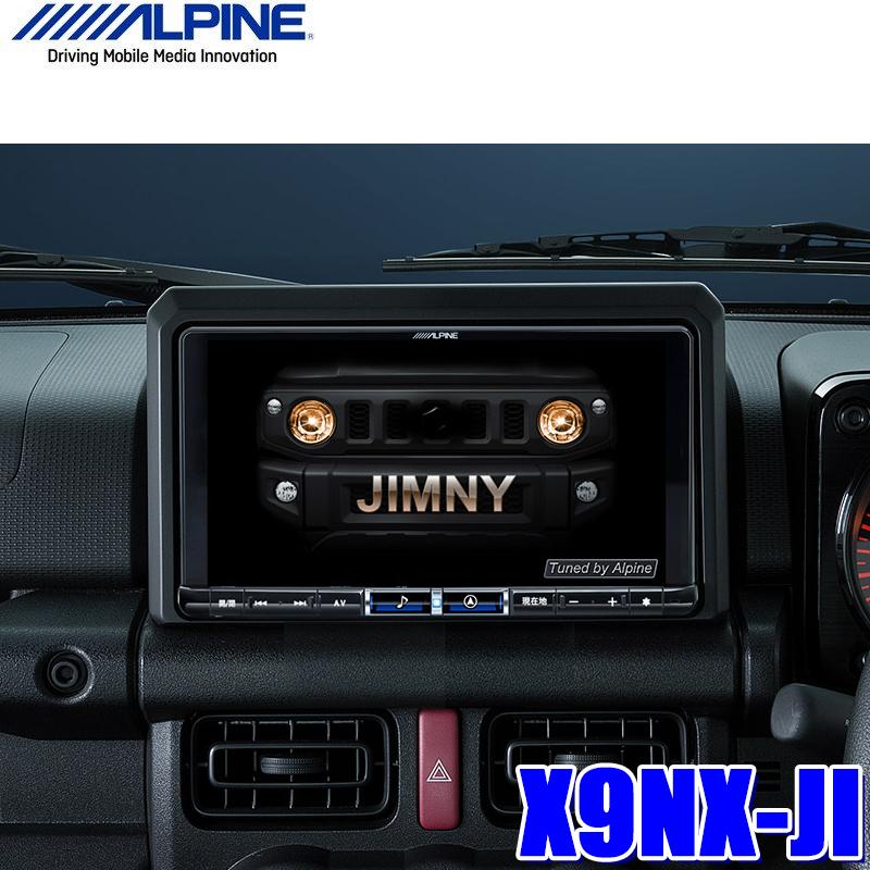 【在庫あり 土曜も発送】X9NX-JI アルパイン BIGX スズキJB64W/JB74Wジムニー・ジムニーシエラ専用9インチWXGAカーナビゲーション