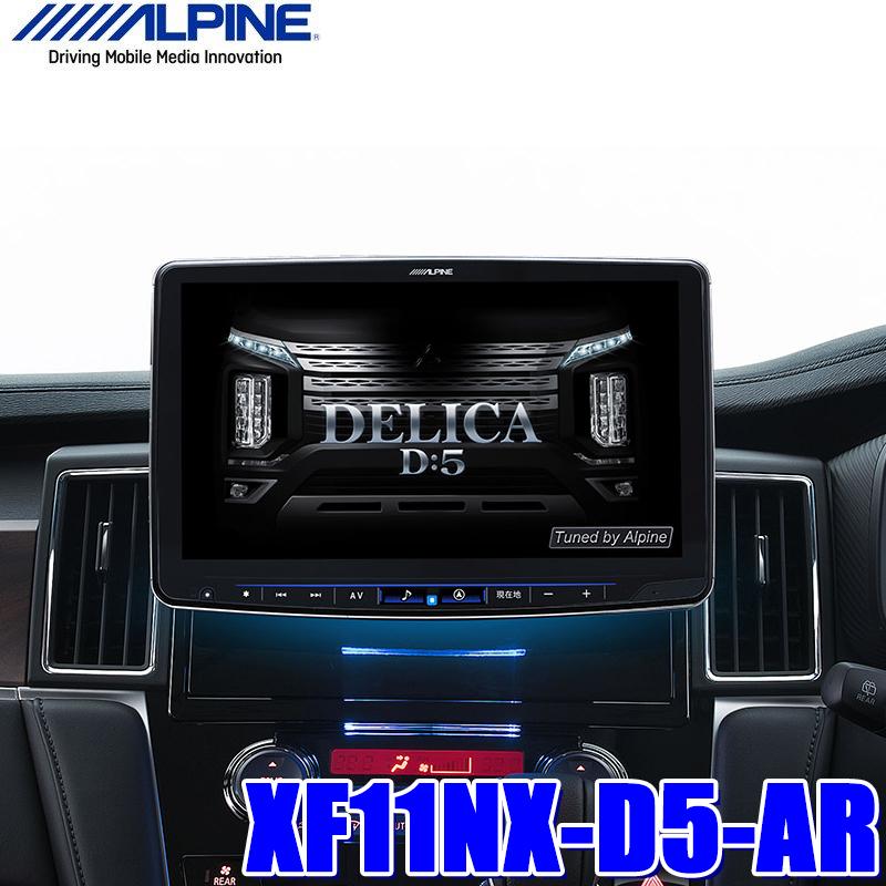 【在庫あり 土曜も発送】XF11NX-D5-AR アルパイン フローティングBIGX 三菱デリカD:5(MC後ディーゼル)専用11インチWXGAカーナビゲーション