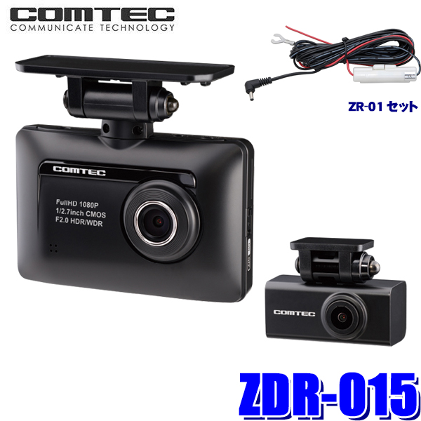 【在庫あり 土曜も発送】ZDR-015+ZR-01 コムテック 200万画素FullHD前後2カメラドライブレコーダー GPS/Gセンサー ノイズ対策済み