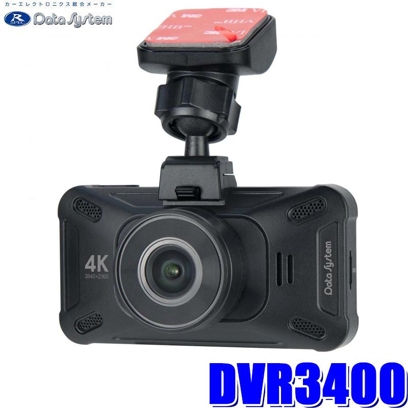 【在庫あり 土曜も発送】DVR3400 データシステム 829万画素超高精細4K画質録画ドライブレコーダー GPS/Gセンサー/3インチ液晶 EMIノイズ対策済み
