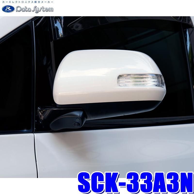 SCK-33A3N データシステム 20系アルファード/ヴェルファイア専用サイドカメラキット 保安基準適合品