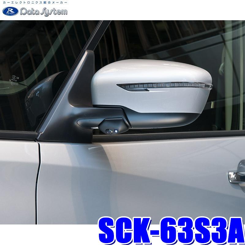 【在庫あり 土曜も発送】SCK-63S3A データシステム C27セレナ専用サイドカメラキット LED内蔵タイプ