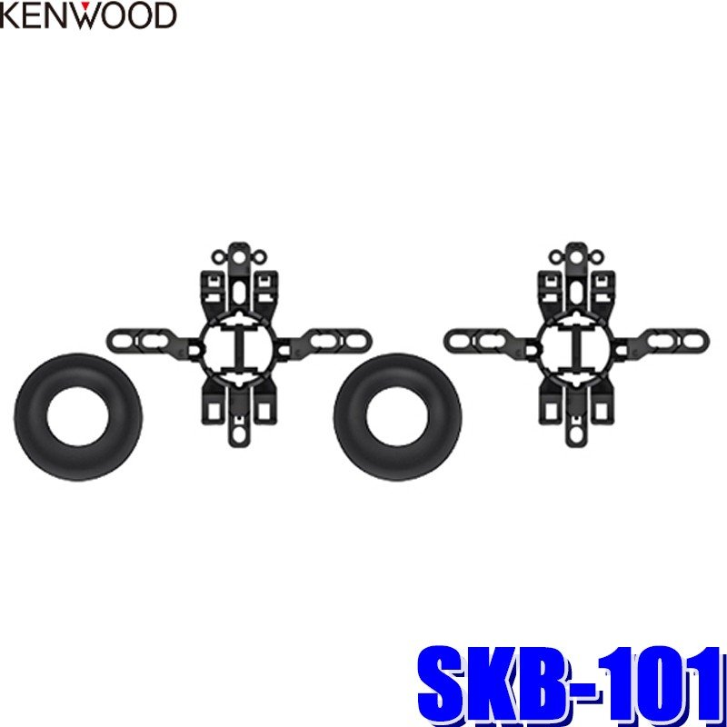 春の新作続々 全国送料無料 XSシリーズトゥイーター ST1004を純正位置にスマートにブラインドインストール SKB-101 ケンウッド 2020モデル トゥイーター純正位置取付キット トヨタ スズキ ダイハツ車用 スバル 日産