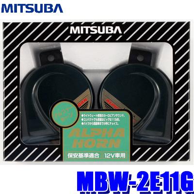 全国送料無料 ミツバの超ロングセラー どこかで聴いたあの音 柔らかなヨーロピアントーンサウンド MBW-2E11G ミツバサンコーワ 400Hz 保安基準適合品 贈与 2m 25%OFF アルファーホーン 480Hz 113dB
