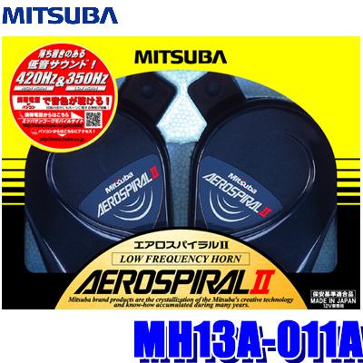 全国送料無料 聴かせたくなる音 重厚な低音が響く上質サウンド ついに入荷 大放出セール MH13A-011A ミツバサンコーワ 350Hz 2m エアロスパイラルII420Hz 保安基準適合品 113dB