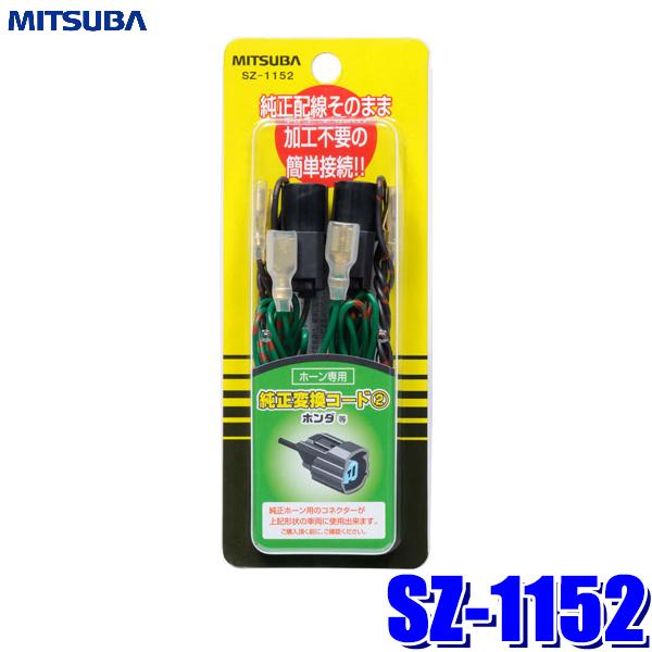 純正配線を加工することなくホーンを簡単に接続することができる変換コード SZ-1152 ミツバサンコーワ 純正変換コード2 ホンダ等用 贈答 最新アイテム