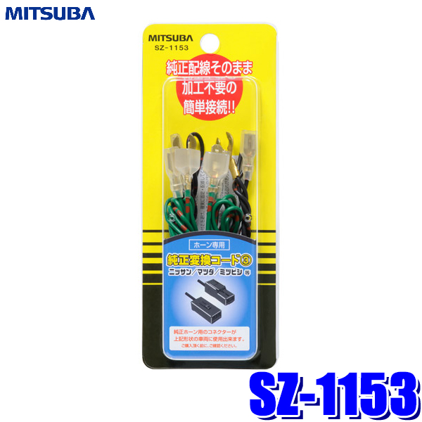 純正配線を加工することなくホーンを簡単に接続することができる変換コード。 SZ-1153 ミツバサンコーワ 純正変換コード3 日産・マツダ・三菱等用