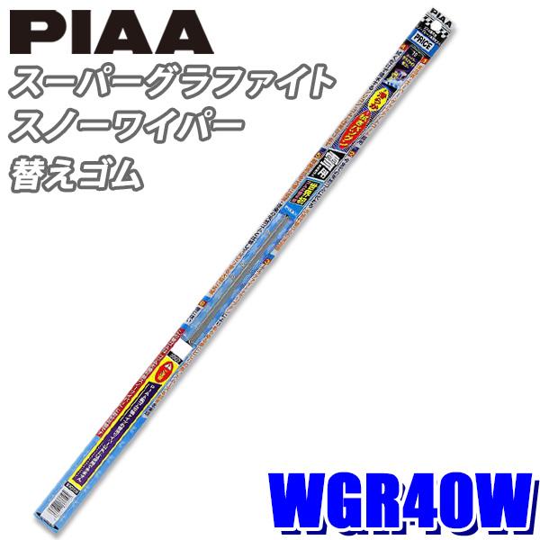 PIAAスーパーグラファイトスノーワイパーブレード専用の替えゴム スムーズな拭きが復活 当店一番人気 ブランド品 WGR40W PIAA スーパーグラファイトスノーワイパー用 呼番5 ワイパー替えゴム 長さ400mm
