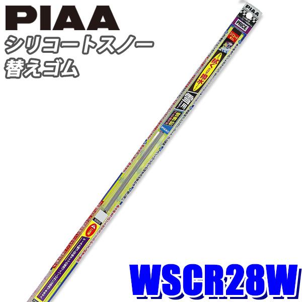 大好評です PIAAシリコートスノーワイパーブレード専用の替えゴム スムーズな拭きに加え撥水性能も復活させます 別倉庫からの配送 WSCR28W PIAA ワイパー替えゴム 長さ285mm 呼番2 シリコートスノーワイパー用