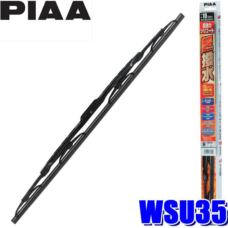 ワイパーを作動させるだけで撥水コーティング オリジナルフレームがきれいで快適な拭きを実現 超激安 オンライン限定商品 WSU35 PIAA 長さ350mm 超強力シリコートワイパーブレード ゴム交換可能 呼番3