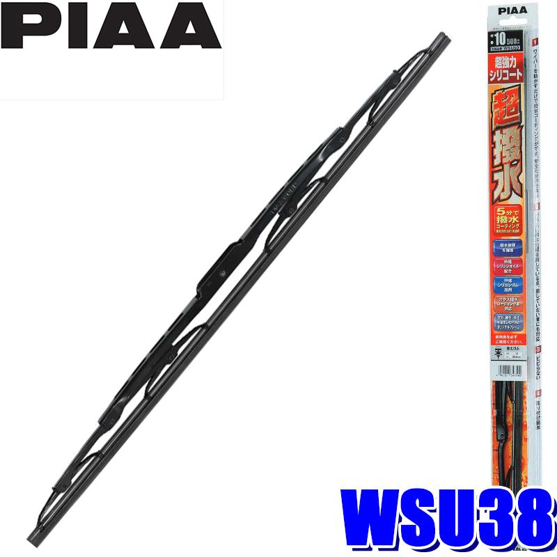 ワイパーを作動させるだけで撥水コーティング 予約 オリジナルフレームがきれいで快適な拭きを実現 WSU38 PIAA 呼番4 ゴム交換可能 長さ380mm 人気ブランド多数対象 超強力シリコートワイパーブレード