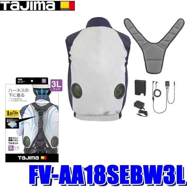 FV-AA18SEBW3L タジマ 清涼ファン風雅ベスト フルセット3Lサイズ