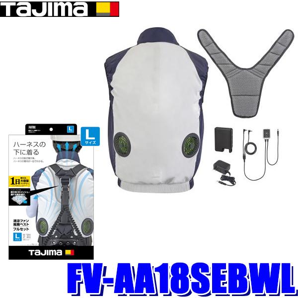 FV-AA18SEBWL タジマ 清涼ファン風雅ベスト フルセットLサイズ