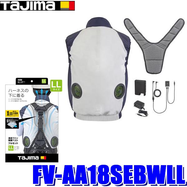 【在庫あり 土曜も発送】FV-AA18SEBWLL タジマ 清涼ファン風雅ベスト フルセットLLサイズ