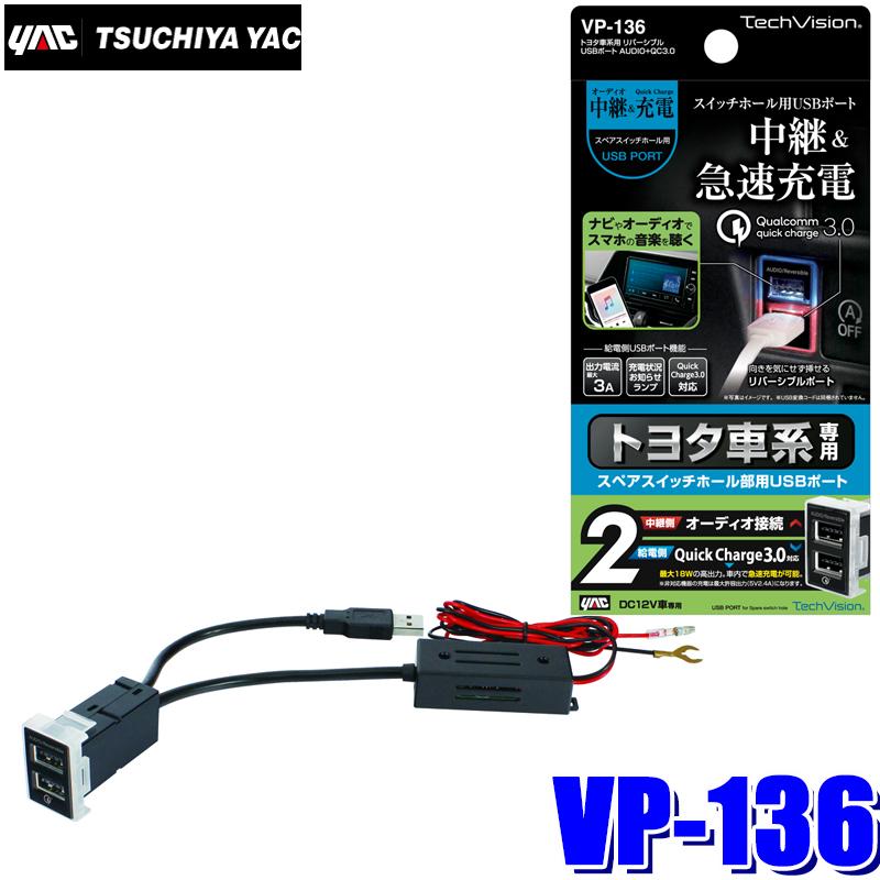 全国送料無料 トヨタ車系のスペアスイッチホール部にオーディオ中継用USB 充電用USBポートを増設 背面にUSBがあるメインユニットに QuickCharge3.0によるスマホの急速充電にも対応 マイカー割 エントリーでポイント最大5倍 9 お得クーポン発行中 4 土 VP-136 1:59 11 国産品 AUDIO QC3.0 リバーシブルUSBポート 槌屋ヤック トヨタ車系用 20:00~9