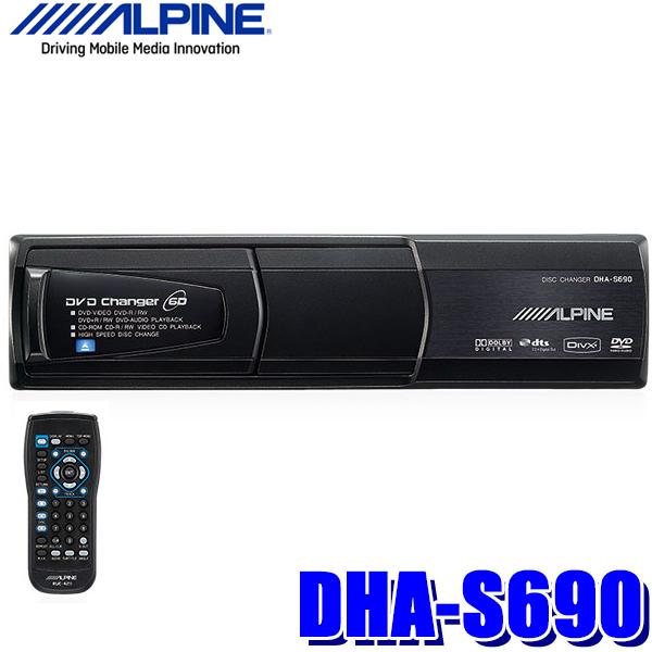 全国送料無料 DVDだけでなく圧縮音源など様々なフォーマットに対応するマルチメディアチェンジャー 日本全国 送料無料 オリジナル スタンドアローン対応 シート下などの取付に対応する小型サイズ DHA-S690 アルパイン 6連奏DVDチェンジャー WMA MP3 DivX AAC再生対応 DVD-VR