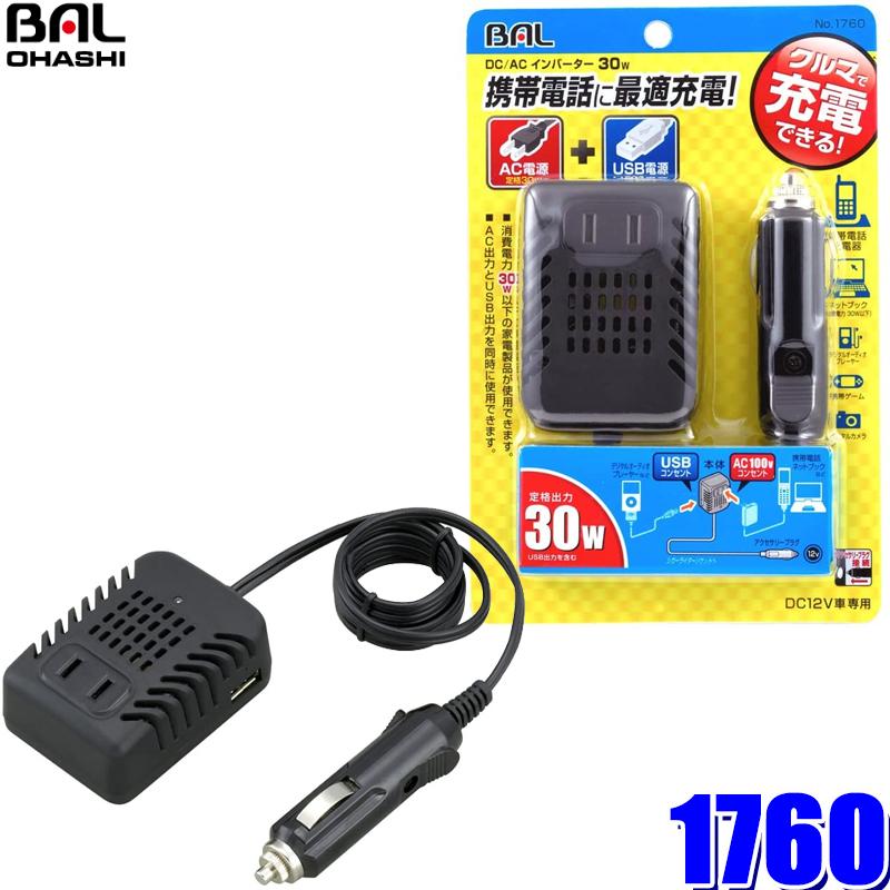 全国送料無料 シガーソケットにつないで家電が使えるインバーター USBも装備 55Hz 50 60Hz表示機器使用可能 マイカー割 エントリーでポイント最大5倍 9 19 日 20:00~9 DC12V→AC100V 1コンセント 1760 完全送料無料 USB500mA1口 矩形波インバーター 1:59 金 大橋産業 お買い得 BAL アクセサリーソケット接続 24 定格出力30W