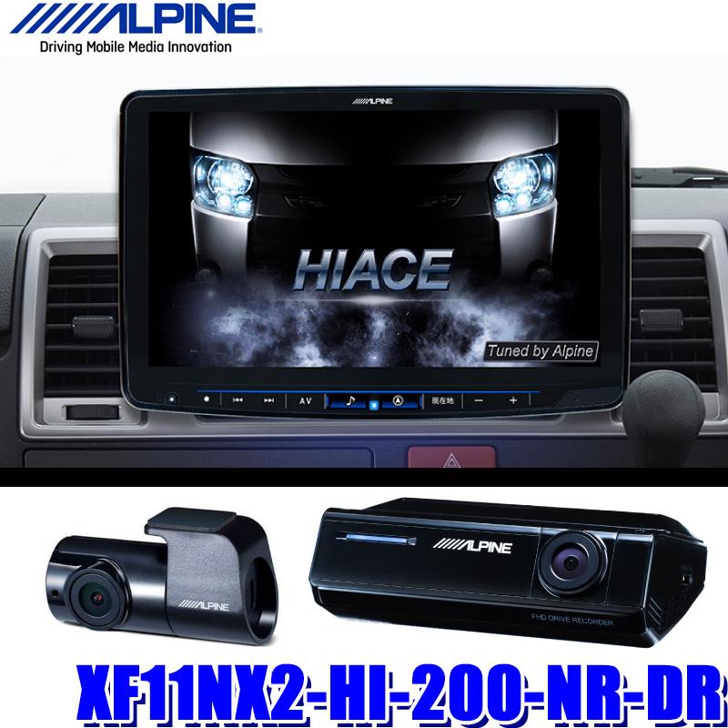 新作アイテム毎日更新 全国送料無料 apple CarPlay Android auto Amazon alexa対応 激安 200系ハイエース専用 超大画面11型カーナビ フルセグ地デジ DVD フローティングBIGX USB アルパイン SD XF11NX2-HI-200-NR-DR WiFi 200系ハイエース専用WXGAカーナビゲーション HDMI入出力搭載 前後2カメラドラレコパッケージ Bluetooth