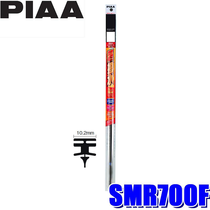 ワイパーを作動させるだけ 5分で撥水コーティングができるワイパー替えゴム リフィール 撥水コーティングを施工されたお車にもおすすめ SMR700F 10.2mm幅フリーサイズ 呼番112F PIAA お買得 長さ700mm 爆買い送料無料 超強力シリコートワイパー替えゴム