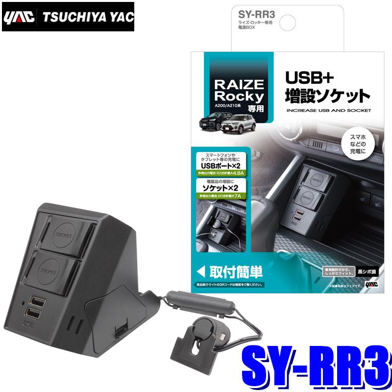 全国送料無料 専用設計でぴったりフィット 給電専用USBポートを使用して各種充電などができる 内装に合わせた黒シボ調で一体感を演出 マイカー割 エントリーでポイント最大5倍 9 4 土 20:00~9 アクセサリーソケット×2 価格 交渉 送料無料 SY-RR3 ロッキー ストア ライズ専用 USB×2 11 1:59 コンソール電源BOX 槌屋ヤック