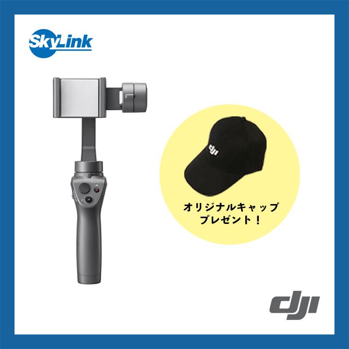 DJI Osmo Mobile 2 オリジナルキャッププレゼント オスモ モバイル スマートフォン用スタビライザー 3軸ジンバル 即納