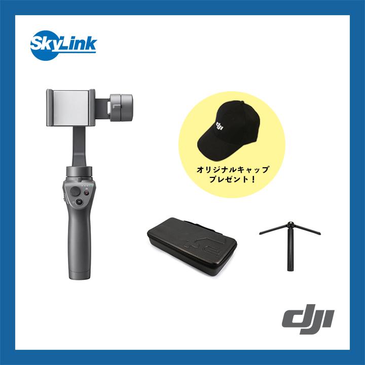 DJI Osmo Mobile 2 撮影ビギナーセット オリジナルキャッププレゼント オスモ モバイル スマートフォン用スタビライザー 3軸ジンバル