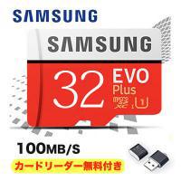 マイクロsdカード 32GB サムソン SAMSUNG SDカード class10 カードリーダー付き 超高速 最大読込100mb s UHS-1対応 防犯カメラ クラス10 スマートフォン SDXCカード 5年保証 数量限定アウトレット最安価格 卒業 TFカード sdカード 入学 タブレット メーカー在庫限り品 メモリカード
