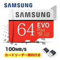 サムソン 32GB SAMSUNG SDカード マイクロsdカード class10 カードリーダー付き 超高速 最大読込100mb s UHS-1対応 SDXCカード タブレット セール特別価格 入学 64GB 卒業 防犯カメラ 5年保証 アウトレット☆送料無料 メモリカード TFカード クラス10 スマートフォン sdカード
