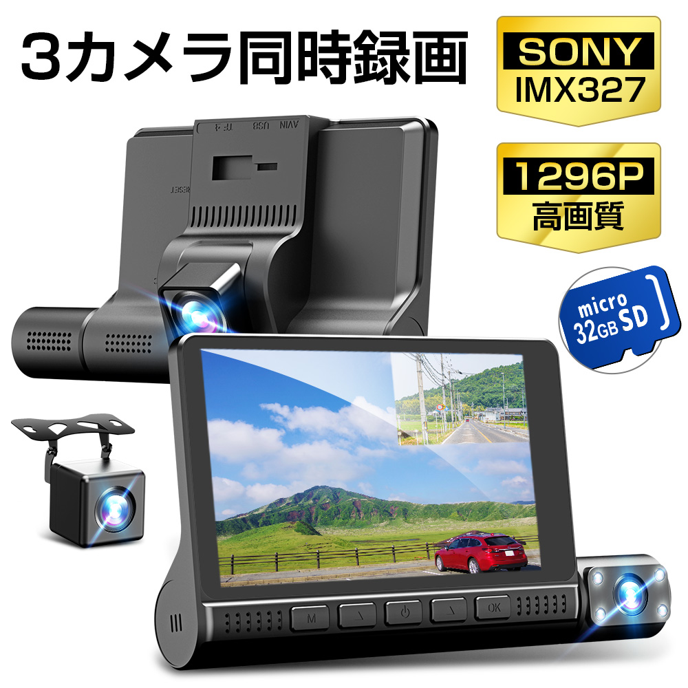 「1年保証」ドライブレコーダー 前後カメラ 3カメラ 1296P full HD 360度 フロント170°/車内140°/バック140°LED信号対策済 32GB SDカード付 どらいぶれこーだー 送料無料 「3カメラ Sonyセンサー」ドライブレコーダー 360度 前後カメラ 4.0インチ液晶 駐車監視 300万画素 1296Pフル HD 高画質 170度広角 WDR 赤外線暗視機能 動体検知 衝撃録画 常時録画 Gセンサー 高速起動 あおり運転対策 英語/日本語対応 最新型 おすすめ 2021