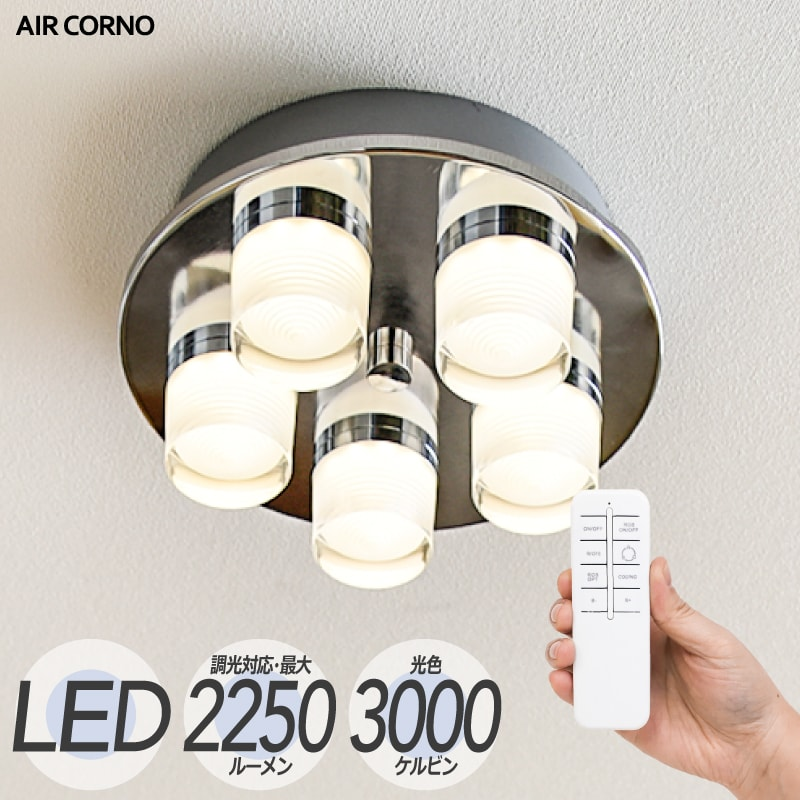 LEDシーリングライト 5灯 ペンダントライト リモコン付 調光 調色 4畳 6畳 8畳 シャンデリアライト RGBライト 北欧 天井照明 ダイニング用 食卓用 リビング 居間 寝室 シンプル 上品