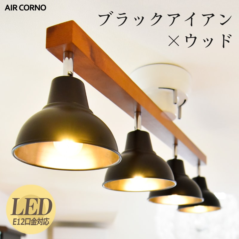 シーリングライト 4灯 おしゃれ 北欧 LED対応 スポットライト 6畳 8畳 シーリング ペンダントライト 天井照明 間接照明 照明器具 キッチン用 ダイニング用 食卓用 リビング用 居間用 ウッド 木製 琺瑯 モダン aircorno